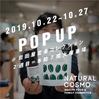 20191022iwatayateiban-100.jpg